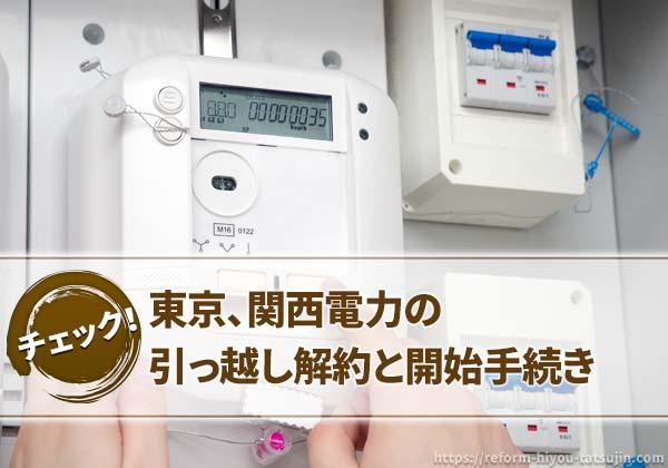 電力 引っ越し 関西 【引っ越し時に損をしたくない!】電気料金の日割り計算の方法