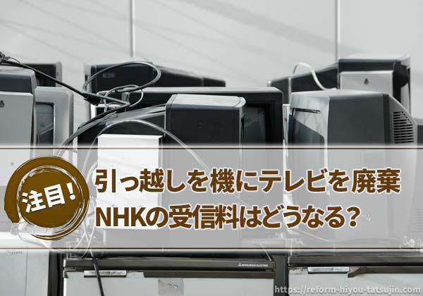 引越し nhk 引越しのときNHK受信料はどうなる?住所変更と解約手続きについて