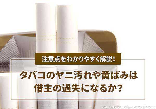 タバコのヤニ汚れや黄ばみは借主の過失になるか